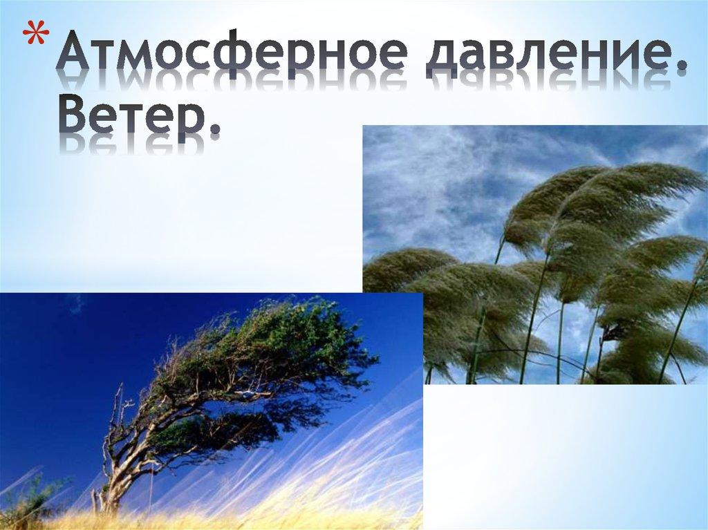 Атмосферное давления ветер